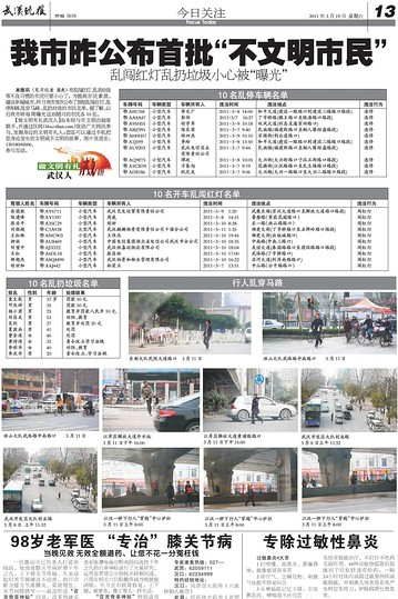 lista rusinii in ziar chinezesc
